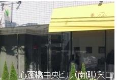 心斎橋中央ビル(南側)入り口